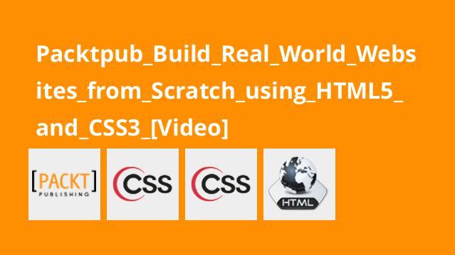 آموزش ایجاد وب سایت های دنیای واقعی باHTML5 و CSS3